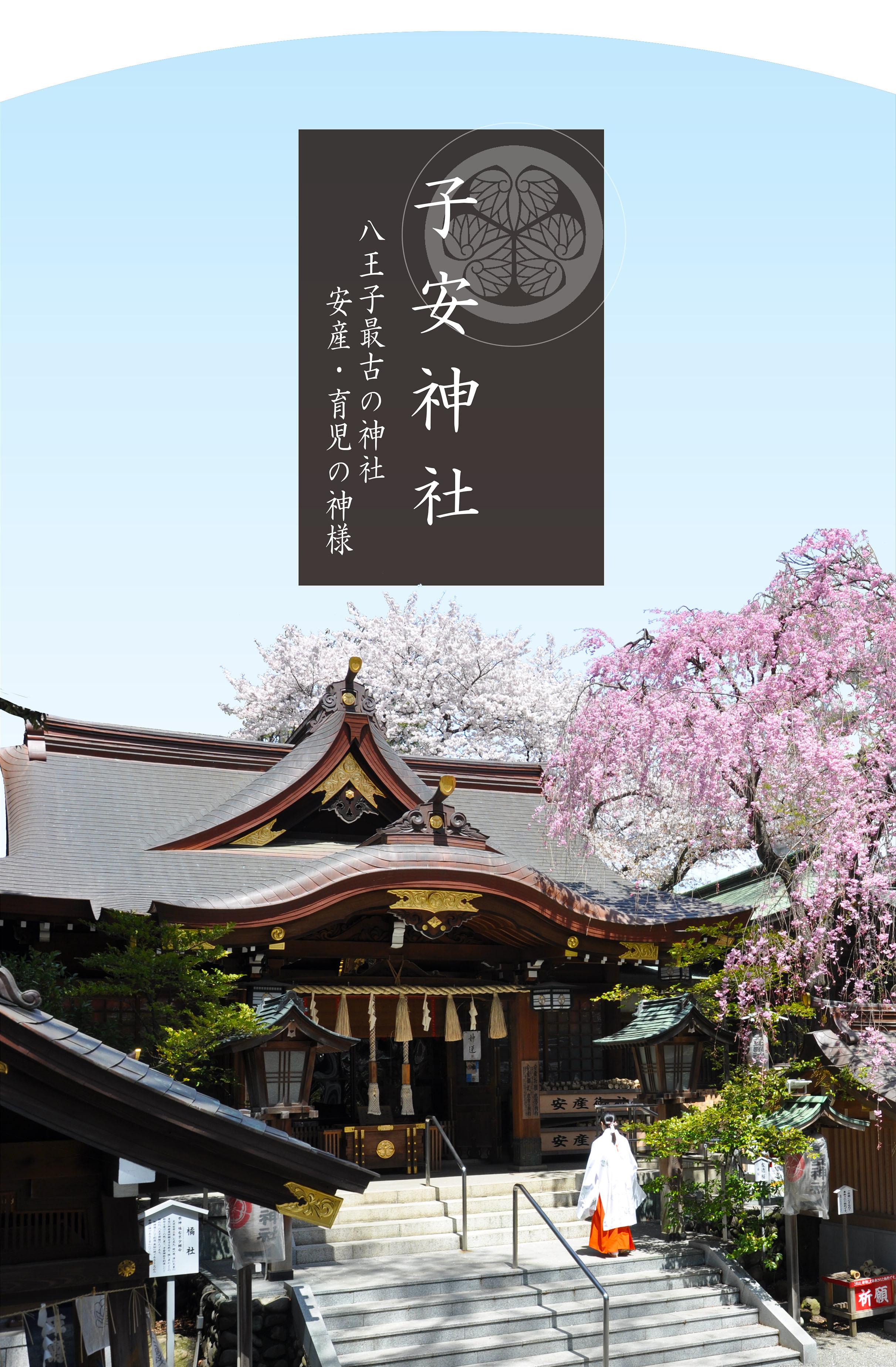 子安神社 公式サイト 子安神社 公式サイト